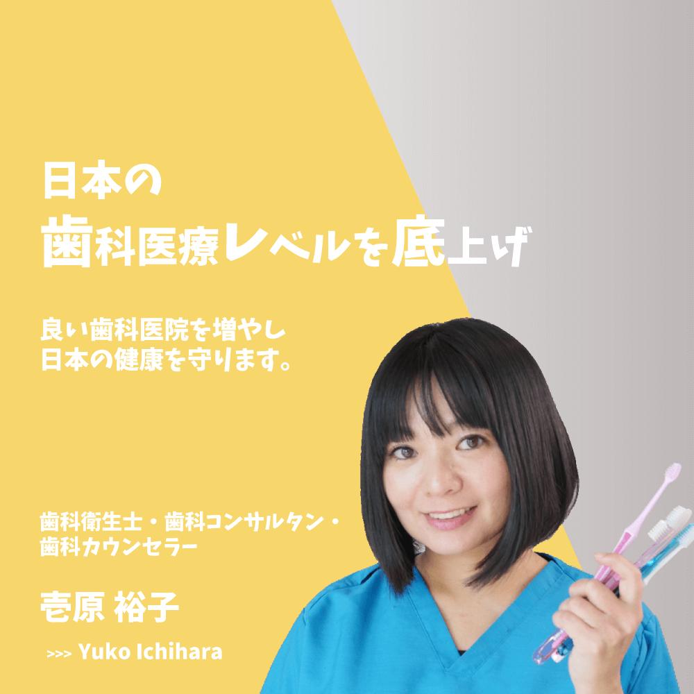 歯と歯科医院の相談室